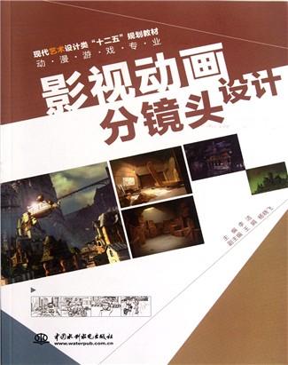 影视动画分镜头设计(动漫游戏专业现代艺术设计类十二五规划教材)