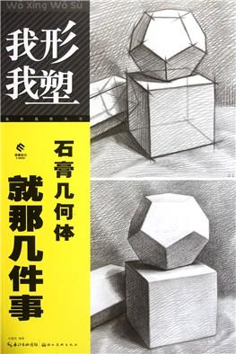 素描头像+静物/精品临摹掌中宝-云书网