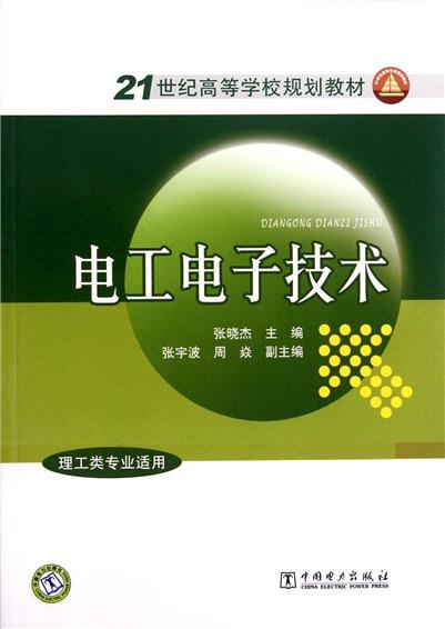 《电工电子技术(理工类专业适用)》在突出电路的基本理论,基本