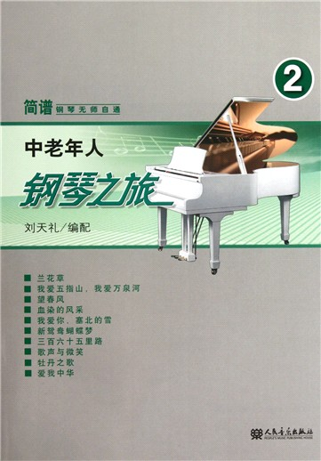 北风吹钢琴简谱双手