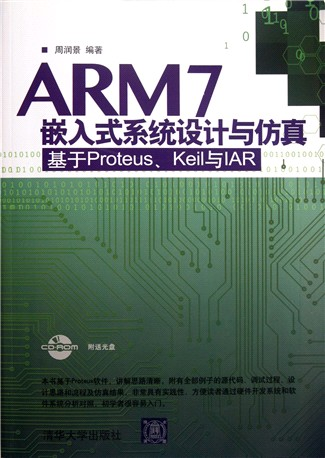 isis智能原理图输入系统   4.2  proteus vsm虚拟系统模型   4.