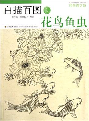 白描百图(花鸟鱼虫)/初学者之友