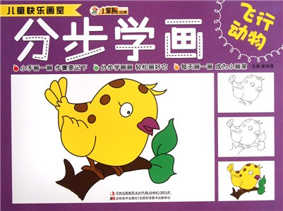 分步学画(飞行动物)/儿童快乐.