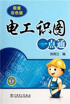 电动机降压起动控制电路识读,电动机保护电路识读,电动机制动控制电路