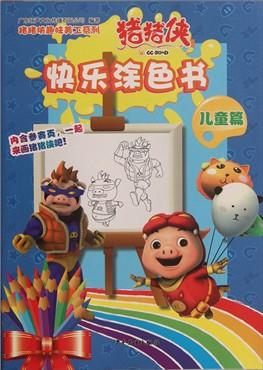 猪猪侠快乐涂色书(儿童篇)/猪
