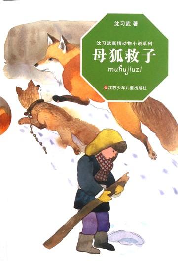 母狐救子/沈习武真情动物小说系列