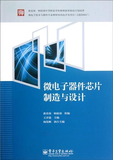 57  任务2-3 双极型集成电路芯片的制造 71  项目三 微电子器件芯片设