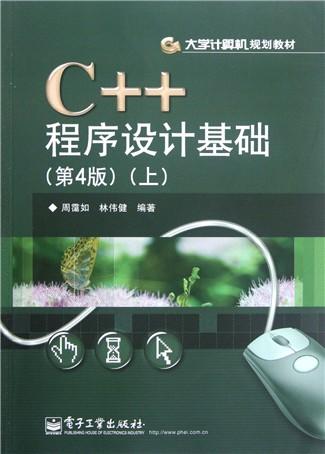 程序设计基础--以c  为例(计算机系列教材普通高等教育十一五国家级