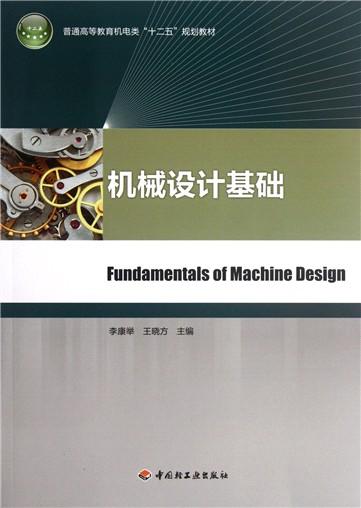 濮良贵机械设计 第8版>笔记和课后习题 含考研真题>