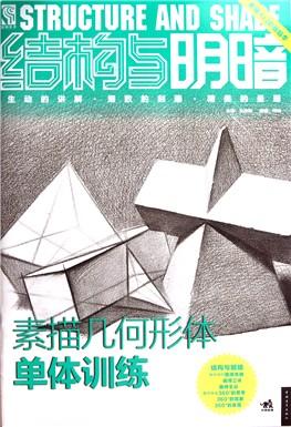 结构与明暗(素描几何形体单体