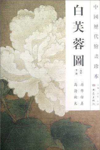 白芙蓉图/中国历代绘画珍本-云书网