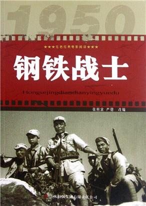 红色革命电影_红珊瑚/红色经典电影阅读
