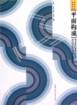 平面构成/艺术设计基础丛书