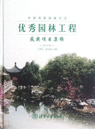 中国风景园林学会优秀园林工程获奖项目集锦(2011年卷