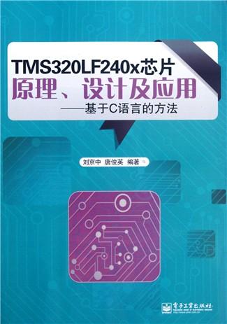 2  wd寄存器的配置   小结   习题 第5章  tms320lf240x的接口电路
