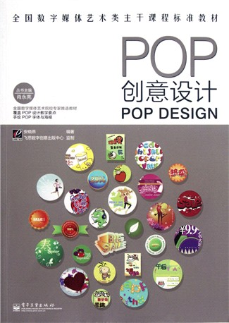 pop创意设计(全国数字媒体艺术类主干课程标准教材)