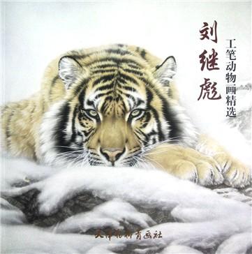 刘继彪工笔动物画精选