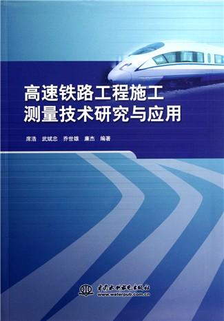 gps结合导线测量技术在京沪高速铁路工程施工测量
