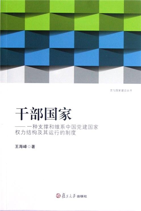 干部:政党国家的支撑结构与权力运作主体 一,支撑结构:干部作用的层次