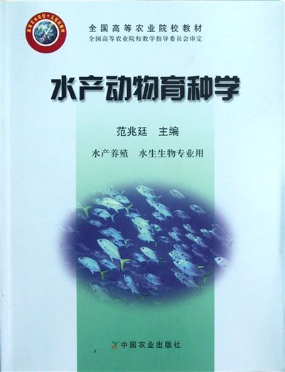 水产动物生理学(水产科学系列教材)-云书网
