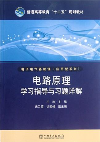 电路原理学习指导与习题详解