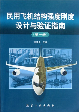 民用飞机结构强度刚度设计与验证