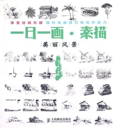 松树的特点     椰子树的特点   树叶的表现     椰树叶的画法