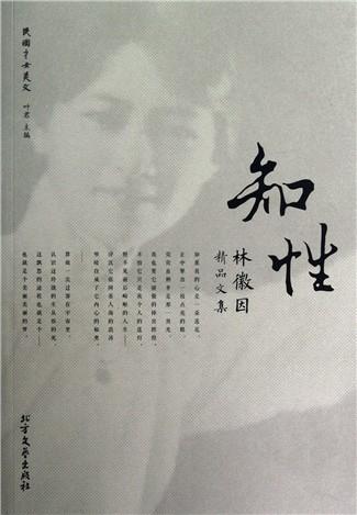 """作为新月派诗人,林徽因的作品注重新诗的格律,注重""""节的匀称和句的均图片"""