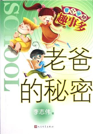 《老爸的秘密》表达了目前中国家庭期盼的一种教育方式(特别是小学
