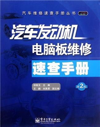 汽车发动机电脑板维修速查手册(第2版)/汽车维修速查手册丛书