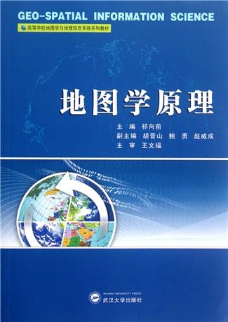 地图学原理(高等学校地图学与地理信息系统系列教材)