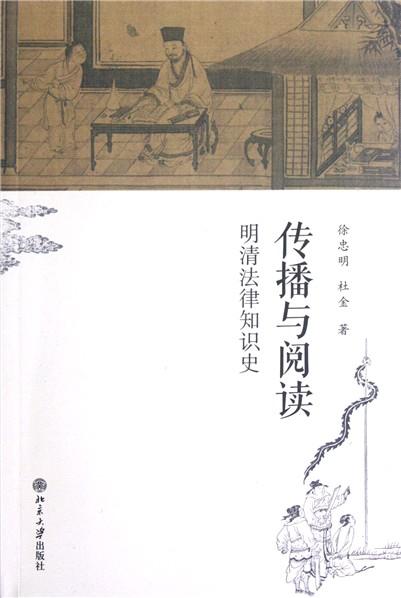 徐忠明,杜金所著的《传播与阅读(明清法律知识史)》内容简介:随着隋唐