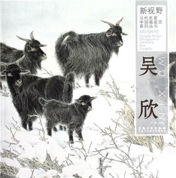 写意走兽(老虎画法)/中国画技法系列