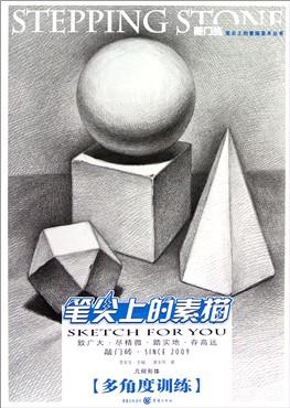 幾何形體(多角度訓練)/敲門磚筆尖上的素描美術叢書