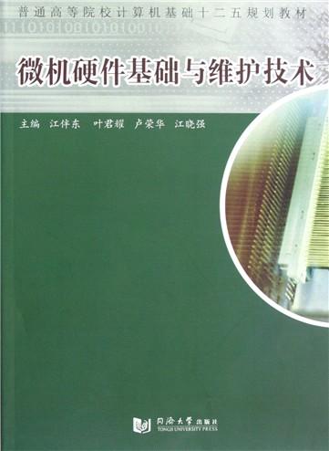 计算机体系结构(计算机硬件普通高校本科计算机专业)