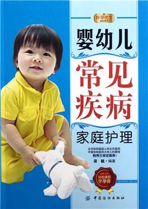 婴幼儿常见疾病家庭护理/好孕优生钻石系列
