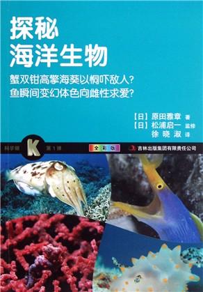 探秘海洋生物(全彩版)/科学眼