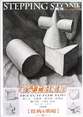幾何形體(結構 & 明暗)/敲門磚筆尖上的素描美術叢書