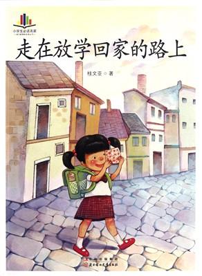 走在放学回家的路上/小学生必读名家/语文新课标必读丛书图片
