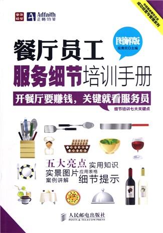 餐厅员工服务细节培训手册(图解版)/中经智库餐饮企业图片