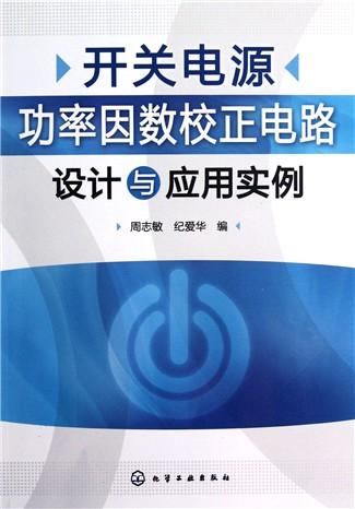 开关电源功率因数校正电路设计与应用实例
