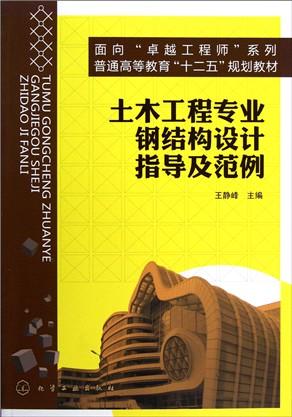 钢结构工程设计施工实用图集