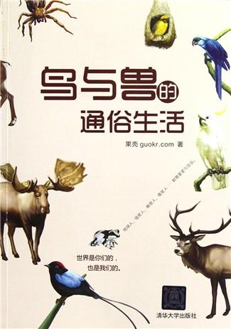 有趣的动物世界-云书网