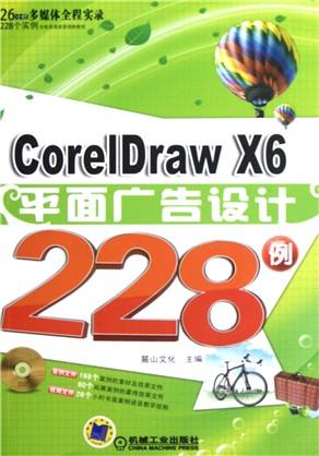 coreldraw x6平面广告设计228例(附光盘)