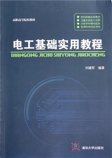 电工基础实用教程(高职高专院校教材)