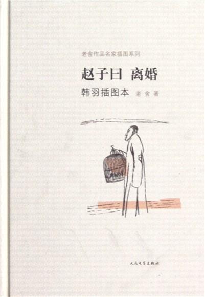 赵子曰离婚(韩羽插图本)(精)/老舍作品名家插图系列