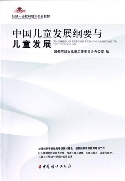 中国儿童发展纲要与儿童发展(妇联干部教育培训参考)
