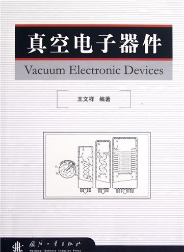 现代模拟集成电路原理及应用