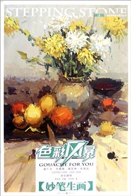 妙笔生画(色彩静物)/敲门砖色彩风暴系列美术丛书