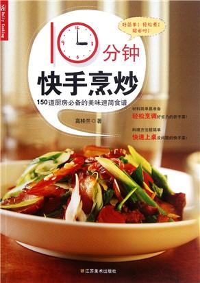 chapter 2  营养豆腐蛋   干贝蒸蛋   手工蛋饺   圆白菜蛋   番茄